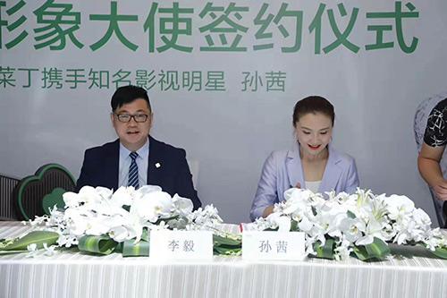 影视明星孙茜担任菜丁品牌形象大使